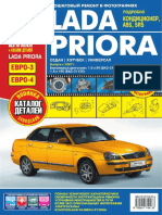Lada Priora shemi.pdf