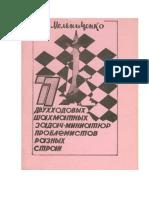 77_dvukhkhodovykh_zadach_miniatyur_-_Melnichenko_1995.pdf