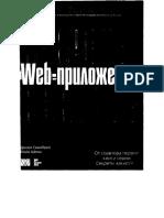 Джоел Скембрей, Майк Шема - Секреты Хакеров. Безопасность Web-приложений - Готовые Решения
