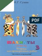 Sukhin_-_Shakhmaty_Tetrad_dlya_proverochnykh_rabot_3_god_2011.pdf