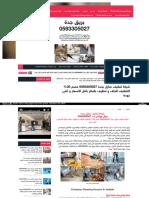 شركة تنظيف منازل بجدة bareeq-jeddah.blogspot.com