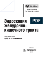 Endoskopia_ZhKT