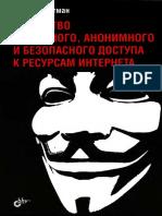 VPN internet