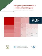 основных прав в тюрьме.pdf