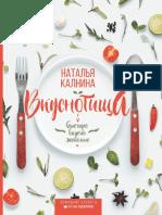 Вкуснотища. Быстро, Вкусно и Экономно - Наталья Калнина