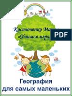 Книга по географии для малышей.pdf