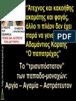ΑΔΑΜΑΝΤΙΟΣ ΚΟΡΑΗΣ - ΠΑΠΑΣ