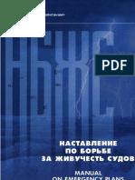 Дополнение 1. Требования По Вопросам НБЖС Из Обязательных Международных Документов