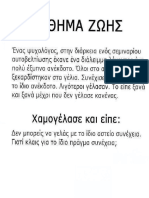 ΓΕΛΙΟ ΚΑΙ ΚΛΑΜΑ