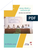 Dialog Protibedon 02 Jolbaio Poriborton0bangladesh
