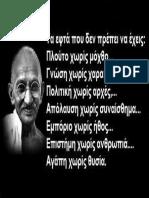 ΓΚΑΝΤΙ - 7 ΑΡΕΤΕΣ