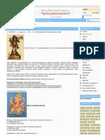 Уччхишта Ганеша » Центр Ведической Астрологии - Шри Джаганнатх