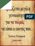 ΕΥΓΕΝΙΟΣ ΝΤΕΛΑΚΡΟΥΑ - ΓΕΝΝΑΙΟΤΗΤΑ