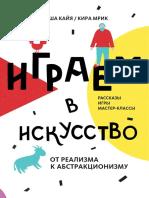 Igraem_v_iskusstvo_ot_realizma_k_abstrakcionizmu.pdf