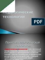 Педагогические технологии.pptx