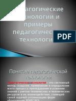 Педагогические Технологии и Примеры Педагогических Технологий