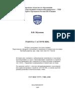 11Муханов В.В. - Работа с Active-HDL.pdf