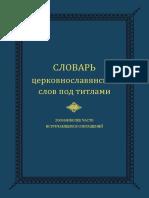 Slova-pod-titlami.pdf