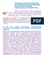 ForPatient (23)