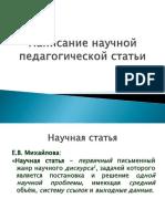 Написание Научной Педагогической Статьи