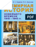 vsemirnaja-ist-novejshego-vremeni-kosmach-10kl-rus.pdf