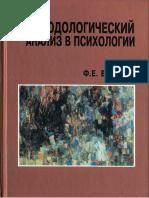 F.Vasiluk  Methodological analysis of psychology
