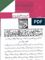 Aqeeda Khatm e Nubuwwat AND ISLAM-Pakistan-KAY-DUSHMAN 14443