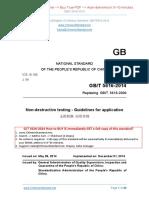 GB_T 5616-2014