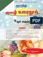 9th Std Tamil Sample Materials