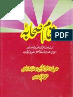 Maqam e Sahabah by Shaykh Mufti Muhammad Shafi (r.a)