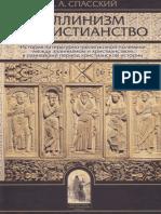 Эллинизм и христианство - профессор Анатолий Алексеевич Спасский.pdf