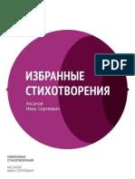 Aksakov, Ivan - Izbrannye Stihotvorenija