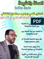 كتاب السنة والشيعة ضجة مفتعلة ومؤسفة-الدكتور فتحي الشقاقي