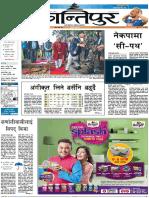 Kantipur 2019-09-19