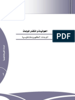 الموجات الكهرومغناطيسية ـ موقع الفريد في الفيزياء PDF
