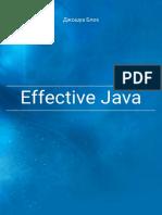 blokh_dzh_-_java_effektivnoe_programmirovanie_2_izdanie_-_2008(2).pdf