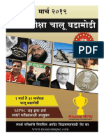 Mission MPSC March Current Affairs