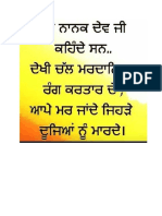 Gurbani Words