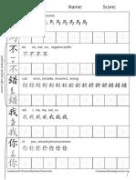 WorkSheet Chinese