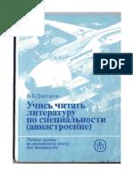 Uchis_chitat_literaturu_po_spetsialnosti_aviastroenie.pdf