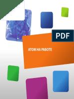 116.-Атом-на-работе.pdf