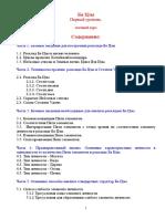 Ба Цзы Первый Уровень. Заочный Курс ( PDFDrive.com )