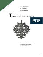 Stanyukovich a K Osipov I N Solovyov N M - Tysyacheletie Kresta - 2003