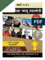 Mission-MPSC-March-Current-Affairs.pdf