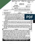 STATE_MAIN_2018_P6_GS- 4.pdf