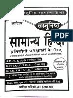 aditya vastunisth samanya hindi part-1 (KnowledgePhilic).pdf