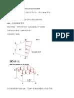 SFE在Surf154单元的使用方法(基础教程)