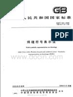 GB T324-2008 焊缝符号表示法