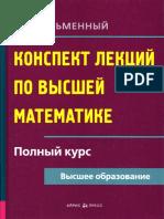 Письменный Д.Т. Конспект Лекций По Высшей Математике - Полный Курс