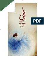 Alif Novel 1-12 Complete by Umera Ahmad
